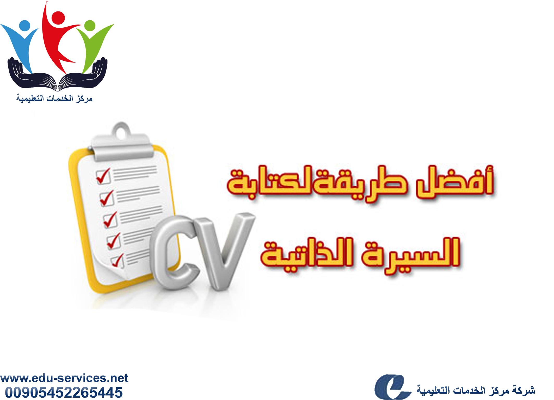 تحميل نموذج سيرة ذاتية Cv باللغة العربية والإنجليزية للعام 2018